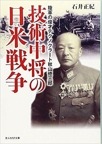 技術中将の日米戦争―陸軍の俊才...