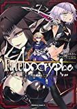 Fate/Apocrypha コミック 1-7巻セット