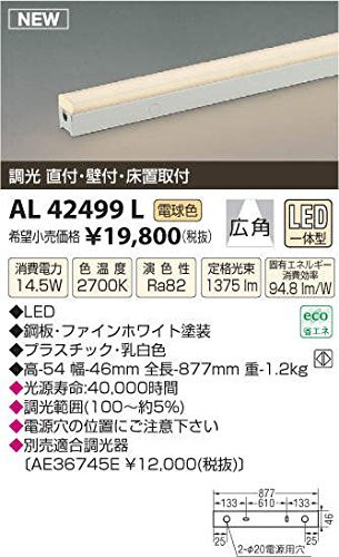 コイズミ照明 ライトバー間接照明ミドルパワー中角調光タイプ(全長587mm)電球色 AL42510L B00Z51G2O2 11092 全長587mm|中角  全長587mm