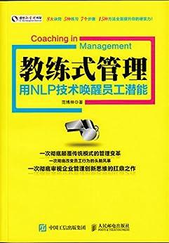 nlp教练技术_Amazon.com: 教练式管理:用NLP技术唤醒员工潜能 (盛世新管理书架 ...