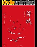 浮城(第十届茅盾文学奖获得者梁晓声之力作!)