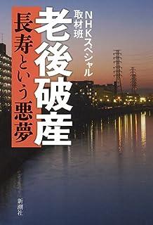 Amazon | 老後破産:長寿という悪夢 | NHKスペシャル取材班 | 老化 通販