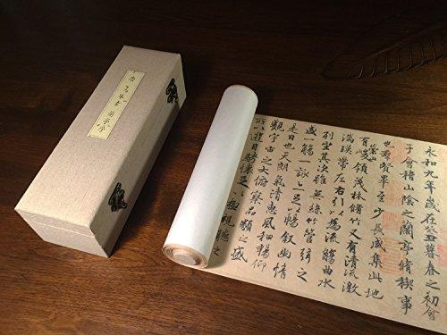 故宮博物院(こきゅうはくぶついん) 蔵 蘭亭序(らんていじょ)王羲之の書 B074NYHHSQ