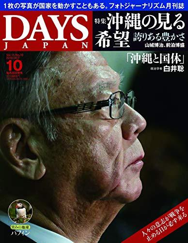 DAYS JAPAN(デイズジャパン) 2018年10月号 (沖縄の見る希望)