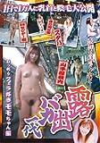 露出バカ一代 むっちりフェラ好きモモちゃん編  BKYD-033 [DVD]