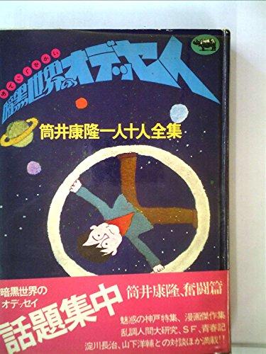 暗黒世界のオデッセイ―筒井康隆一人十人全集 (1974年)