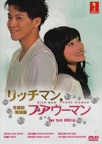 Rich Man Poor Woman - New York Special (Japanese movie with English Subtitle All Region DVD Version)