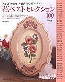 花ベストセレクション100 vol.3