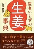 医者いらずの「生姜」事典 (PHP文庫)