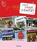 ソウルだ、ソウルだ、ソウルだよ! 3.2 〜コスメの旅の日記帳・ソウルのおしゃれ 3.2番目のストーリー 〜 (旅の日記帳ソウルのおしゃれのストーリー)