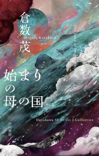 始まりの母の国 (ハヤカワSFシリーズ Jコレクション)