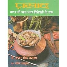 Amazon hindi cookbooks food wine books prashad cooking with indian masters hindi edition forumfinder Choice Image