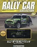 ラリーカーコレクション 94号 (ミニ・オール4レーシング 2013) [分冊百科] (モデル付)