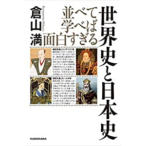 並べて学べば面白すぎる 世界史と日本史 [Kindle版]