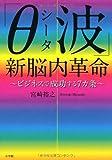 「θ(シータ)波」新脳内革命