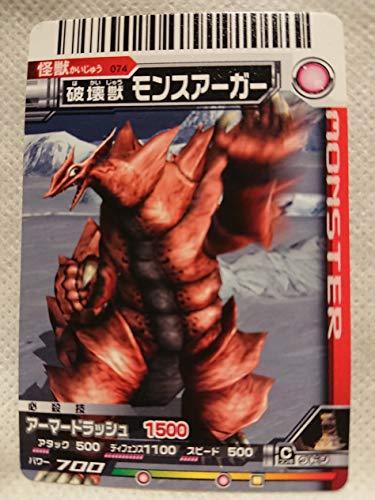 大怪獣バトル 怪獣カード モンスアーガー 074