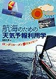 航海のための天気予報利用学―ロングクルーズを夢見るあなたに