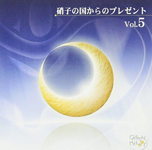 クリスタルメロディーCD ~硝子の国からのプレゼント~Vol.5の商品画像