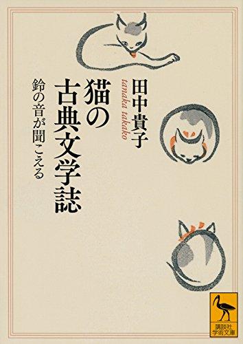 猫の古典文学誌 鈴の音が聞こえる (講談社学術文庫)