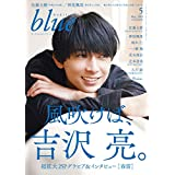 Audition blue 2019年5月号