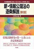 新・情報公開法の逐条解説 第6版-- 行政機関情報公開法・独立行政法人等情報公開法