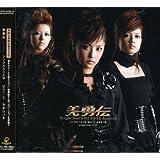 美勇伝シングルベスト9 Vol.1おまけつき<初回生産限定盤>(DVD付)