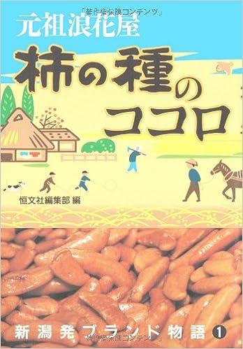 元祖浪花屋 柿の種のココロ (新潟発ブランド物語)