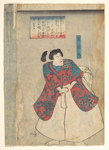 Historic Pictoric Fine Art Print | Utagawa Kuniyoshi | Hakoōmaru, Buyū Chikara-gusa | Japan | Edo Period (1615-1868) | Vintage Wall Art | 11in x 14in