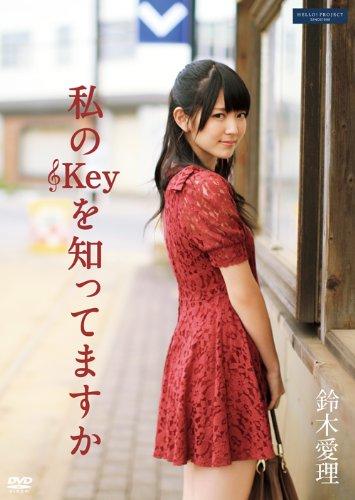 鈴木愛理 / 私のKeyを知ってますか