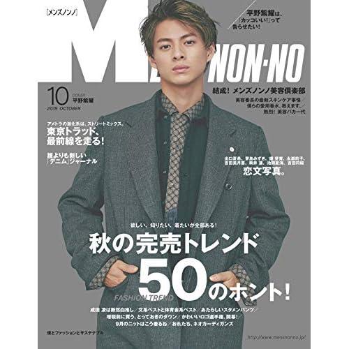 MEN'S NON-NO 2019年10月号 表紙画像