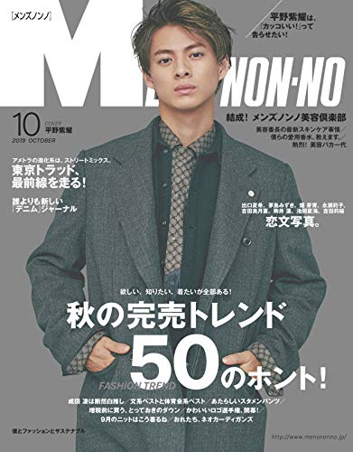MEN'S NON-NO 2019年10月号