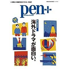 ペンプラス 表紙画像