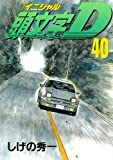 Initial D Vol. 40 (In Japanese)