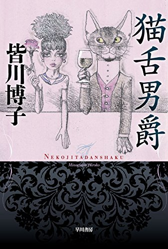 猫舌男爵 (ハヤカワ文庫JA)