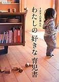 わたしの好きな育児書 (クーヨンの本)