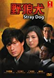 Stray Dog / Nora Inu (Japanese Movie with English Subittle, All region DVD)