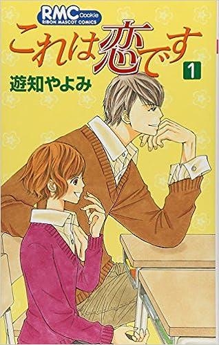 Kore Wa Koi Desu 1 Yayomi Yuchi 9784088568447 Amazon Com Books