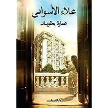 عمارة يعقوبيان (Arabic Edition)