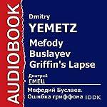 Griffin's Lapse [Russian Edition] | Dmitry Yemetz