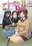 Wow Amagami! (Majikyu Comics) (2013) ISBN: 4047287792 [Japanese Import]