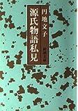 源氏物語私見 (新潮文庫)