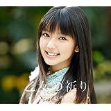 乙女の祈り(初回生産限定盤B)