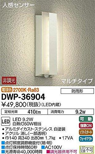ダイコー LEDポーチライト(人感センサー付)【要電気工事】DAIKO DWP-36904 B006WJH8ZI 19685