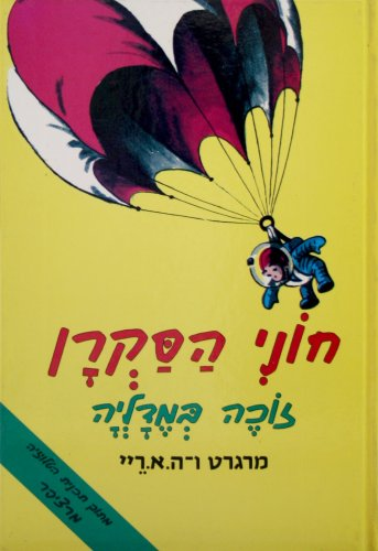 Curious George Wins a Medal with transliteration (Hebrew) (English and Hebrew Edition)