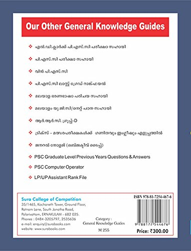 buy kerala psc exams previous years 25000 questions and answers