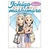 2 Ichigo Mashimaro (Dengeki Comics) (Japanese edition) ISBN-10:4840224455 [2003]