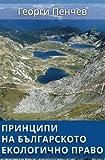 Principles of the Bulgarian Environmental Law: in Bulgarian language