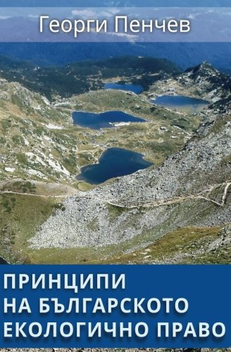 Principles of the Bulgarian Environmental Law: in Bulgarian language by Foundation New Age Citizens