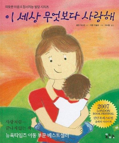 I Love You More (Korean Edition)