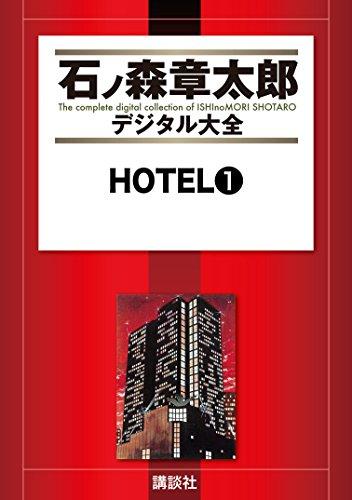 HOTELの感想